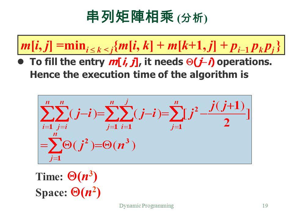 串列矩陣相乘 (分析) m[i, j] =mini  k < j{m[i, k] + m[k+1, j] + pi1 pk pj }